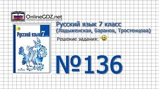 Завдання № 136 — Російська мова 7 клас (Ладиженська, Баранів, Тростенцова)