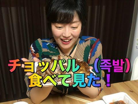 【韓国グルメ】 韓国でチョッパルを食べてみた!
