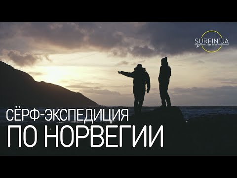Сёрф-экспедиция по Норвегии