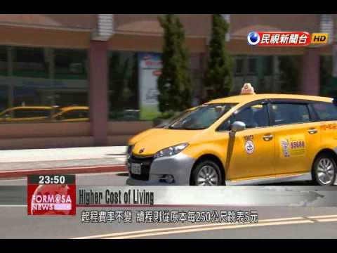 Taipei residents will soon face higher taxi fares and more expensive water usage rates