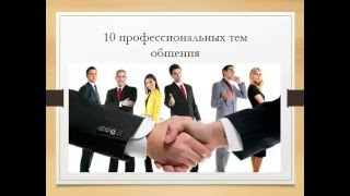 Профессиональное общение на иностранном языке