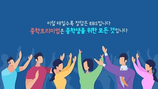 중학프리미엄 강좌 소개