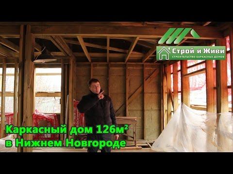 Строительство каркасного дома 2 полноценных этажа в Нижнем Новгороде. Строй и Живи.