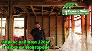 Строительство каркасного дома 2 полноценных этажа в Нижнем Новгороде. Строй и Живи.(, 2016-11-10T08:56:31.000Z)