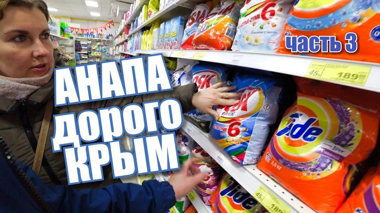 Анапа. В Крыму дорого? Цены на продукты. Обзор Магнит и ...