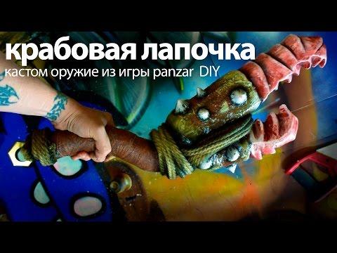видео: Как сделать канонирское кастомное оружие из игры panzar своими руками / крабовая лапочка / diy