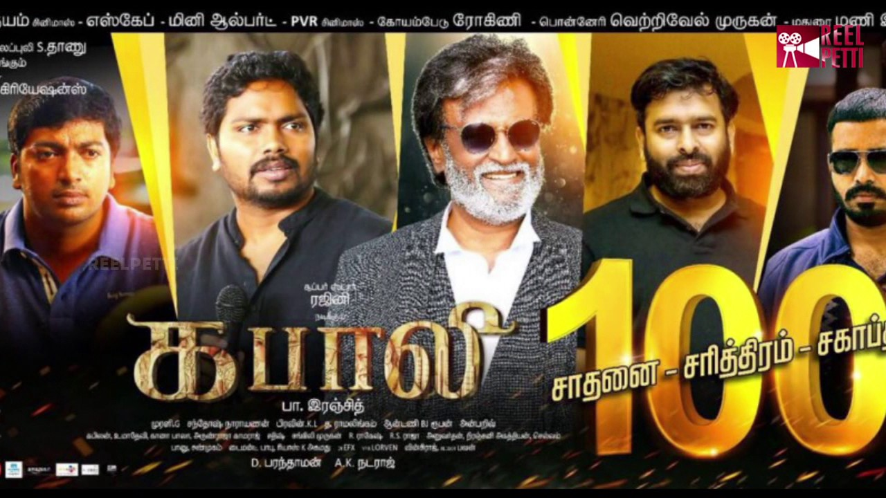 Superstar RajiniKanth's - Kabali Celebrates 100 Days! | Pa Ranjith, Santhosh Narayanan | Reel P