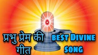 Prem se bas do ghadi bk song/bramhakumaris Hit meditation song/प्रेम से बस दो घड़ी/bk song/best song