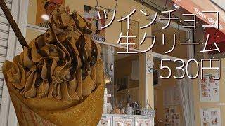 ツインチョコ生クリーム【クレープ】手作り生地と素材にこだわった(^_-)-☆クレープ屋さん thumbnail