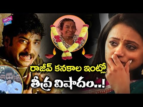Breaking News | Rajiv Kanakala' Mother is No More | Anchor Suma | Tollywood News | YOYO Cine Talkies