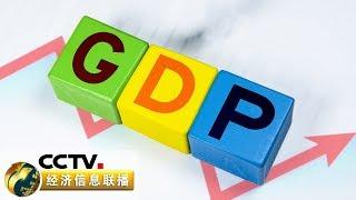 《经济信息联播》 20191018| CCTV财经