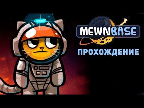 видео: Прохождение MEWNBASE: #1 - КОТИК В КОСМОСЕ!