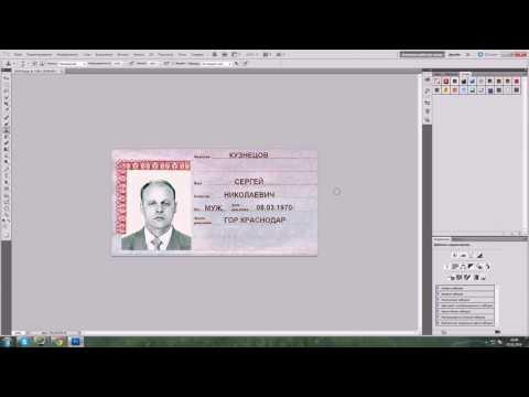 Меняем дату в паспорте в 3 клика с помощью Adobe Photoshop