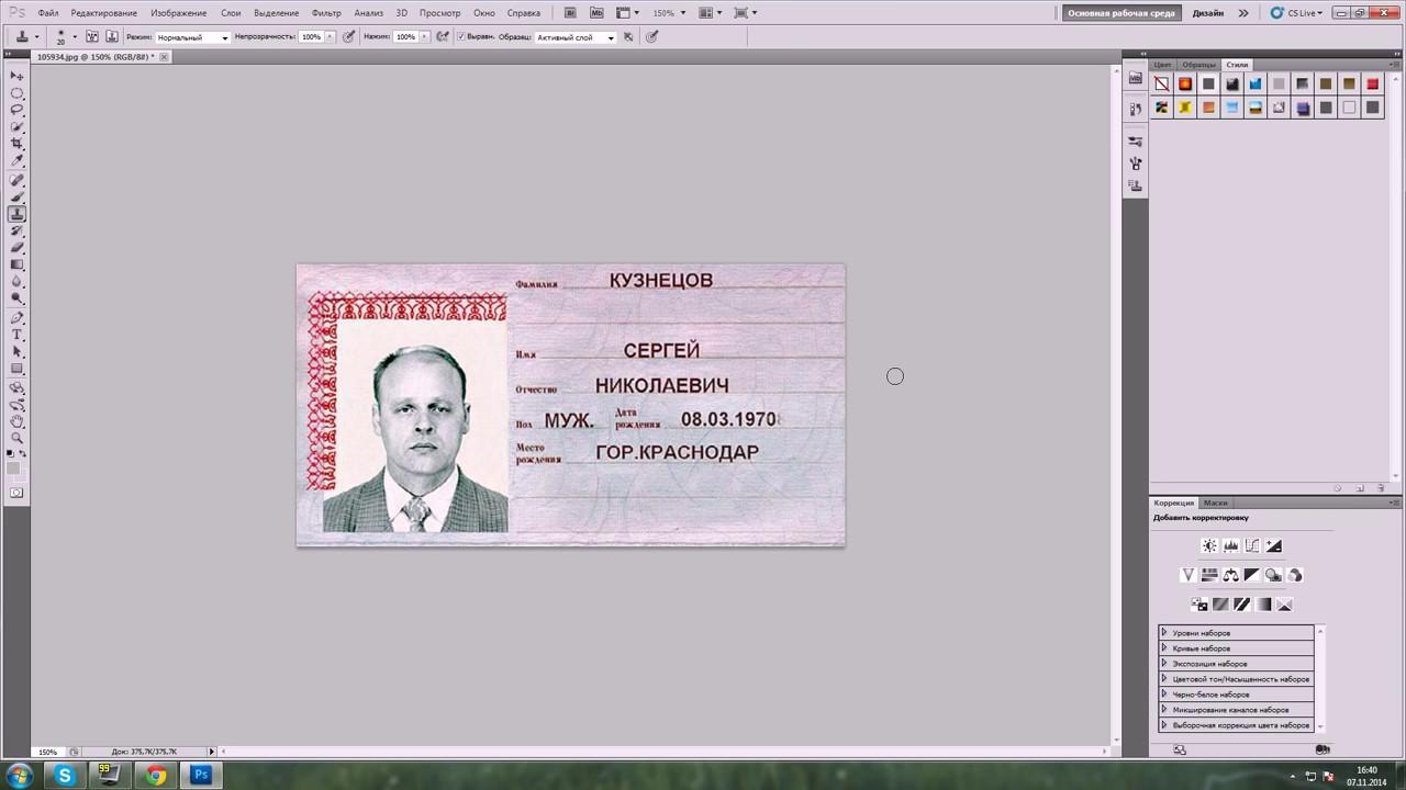 Как сделать фото на паспорт в фотошопе фото 533