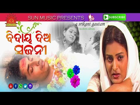 BIDAYA DIYA EBE SAJANI || SUPER HIT VIDEO SONG || SRIKANT GAUTAM MODERN HITS | SUN MUSIC ALBUM HITS