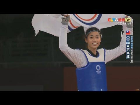 【東京奧運】閃亮新星⭐ 恭喜 羅嘉翎 勇奪跆拳道女子57公斤銅牌🥉