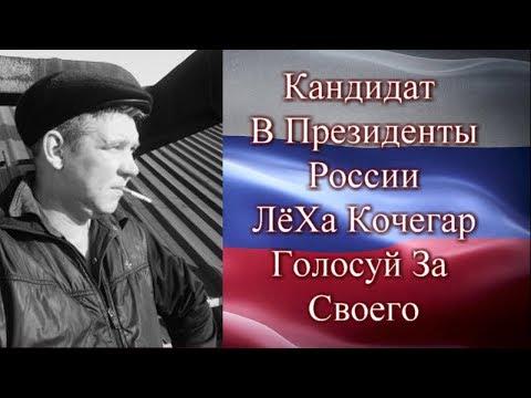 ЛёХа Кочегар - О кандидатах в президенты 2018