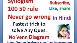Syllogism 100 50 rule never go wrong Class 2 | No Venn diagram | in Hindi