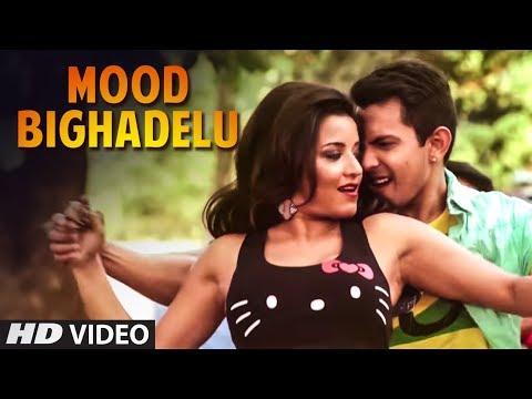 MOOD BIGHADELU  Full   Aditya Narayan & Monalisa { New Bhojpuri  2015 }