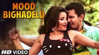 MOOD BIGHADELU - Full VIDEO - Aditya Narayan & Monalisa { New Bhojpuri Video 2015 }