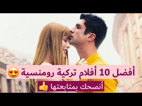 أفضل 10 أفلام تركية رومنسية ???? | أنصحك بمشاهدتها ????