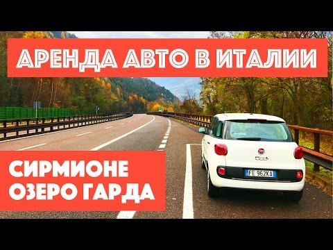 Аренда авто в Италии:как взять со скидкой, цена, страховка, документы |Озеро Гарда Италия |Сирмионе