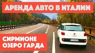 видео Автомобили на Сардинии  — аренда