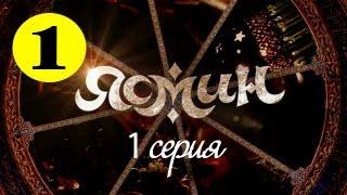 Ясмин - 1 серия,сериал 2013,фильм Ясмин, смотреть онлайн