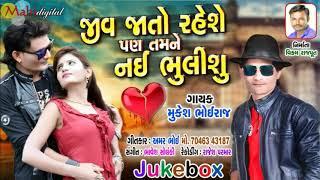 Jiv Jato Raheshe Pan Tamane Nai Bhulishu | Mukesh Bhoiraj New Song | Amar Bhoi New Love Song 2018