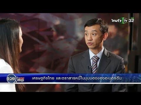 รวยหุ้นรวยลงทุน  เศรษฐกิจไทย และตราสารหนี้ในมุมมองของอเบอร์ดีน   12 ธ.ค. 60