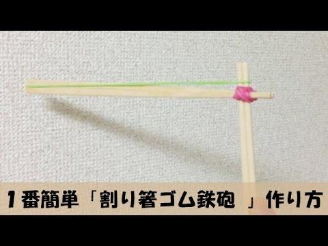 1番簡単 「割り箸ゴム鉄砲 」 の作り方 【手作りおもちゃ・工作】 Youtube