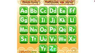 Учим английский алфавит - учим английский язык для детей для самых маленьких