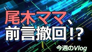 アゴラチャンネルにてアゴラ編集長の新田哲史さんのVlog、「尾木ママ、...