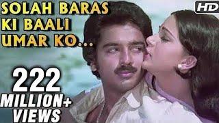 Download Solah Baras Ki Baali Umar - Ek Duuje Ke Liye - Kamal Hasan & Rati Agnihotri - Old Hindi Song MP3 song and Music Video