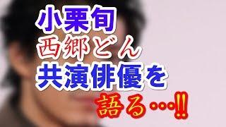 小栗旬ドラマで鈴木亮平との西郷どん再共演で語る!! マジでヤバい話は知...