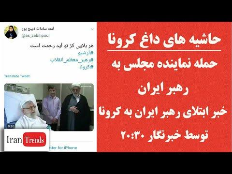 اخبار فوری کرونا در ایران || آیا خامنه ای به کرونا مبتلا ...