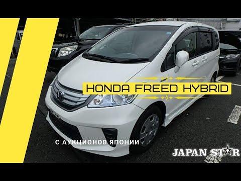 Обзор HONDA FREED HYBRID для нашего клиента, Джапан стар отзывы