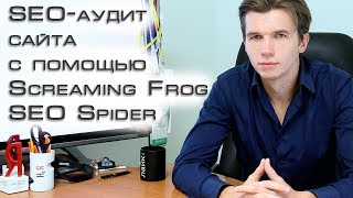 SEO-аудит сайта с Screaming Frog SEO Spider