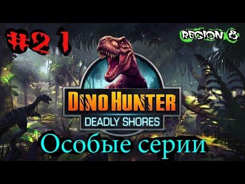 Динозавр - смотреть онлайн мультфильм бесплатно в хорошем