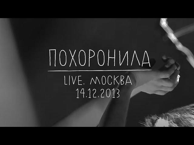 Земфира - Похоронила | Москва (14.12.13)