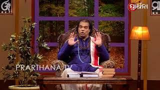 Sadhu Bani Ep 209 3 Jan 2018 | ଦ୍ୱାପରଯୁଗର ଗୋଟେ ହଂସର କାହାଣୀ | Story of a Swan in Dwapar Yuga