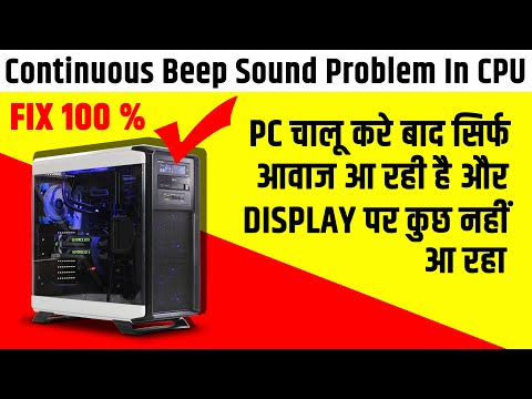 Continue beep sound problem in CPU at startup PC Solved BY SHIVAM GAHIRE
