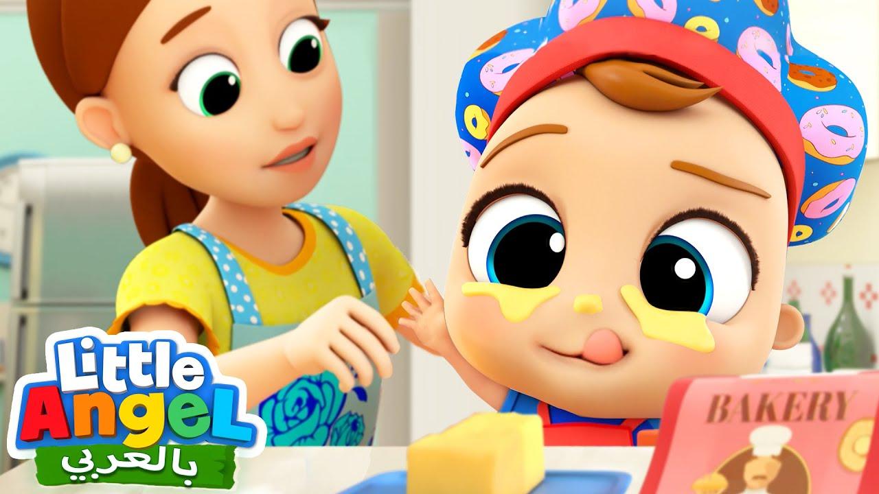الكلّ يخطىء لا عليك | حاولْ ثانيةً | أغاني تعليمية للأطفال | Little Angel Arabic