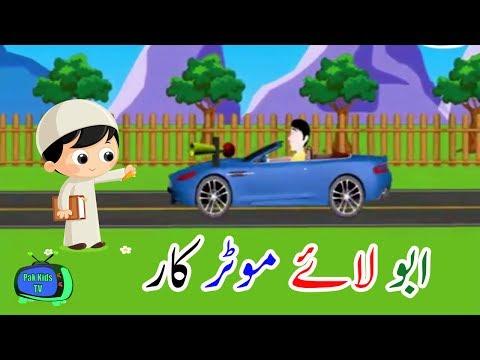 Abu Laye Motor Car Urdu Poem | Abu Laye Motor Car Cartoon In Urdu | Urdu Rhymes For Kids