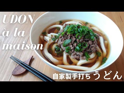 recette-des-nouilles-japonaises-udon-à-la-maison-:-うどん