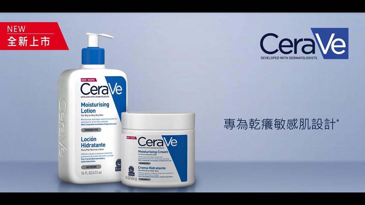 美國銷售第一的身體乳品牌CeraVe適樂膚 - YouTube