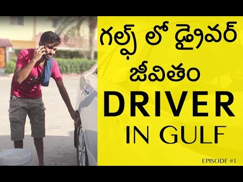 || GULF DRIVER || EPISODE 1