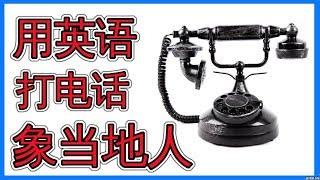 打电话英文大全 包括使用人工录音电话  与真人通电话  Telephone English 英语口语 会话英语