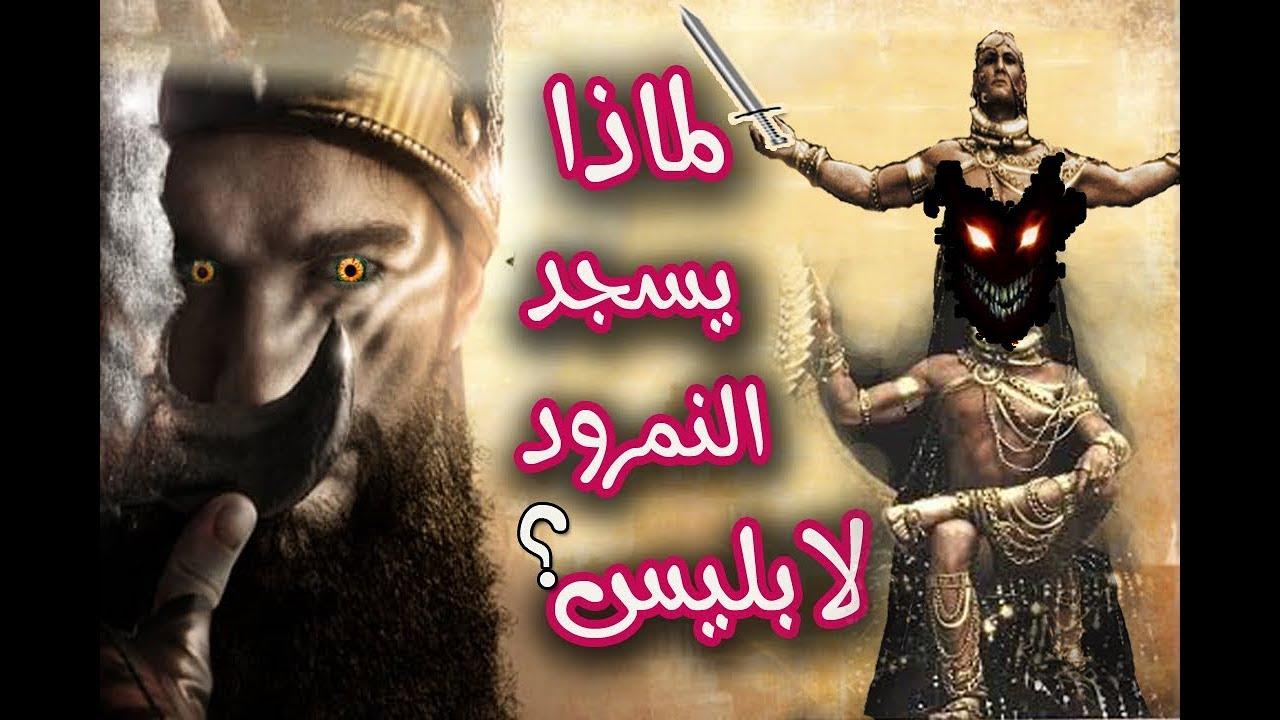 قصة النمرود اقوى ملوك الارض الذى سجد لابليس وماذا قالت له الملائكة Poster Movie Posters Islam