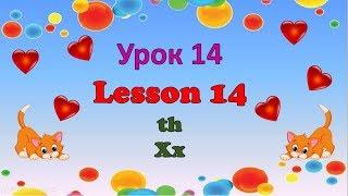 Урок 14. Lesson 14. Буквы Xx, th